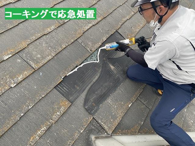 スレート屋根をコーキングで応急処置