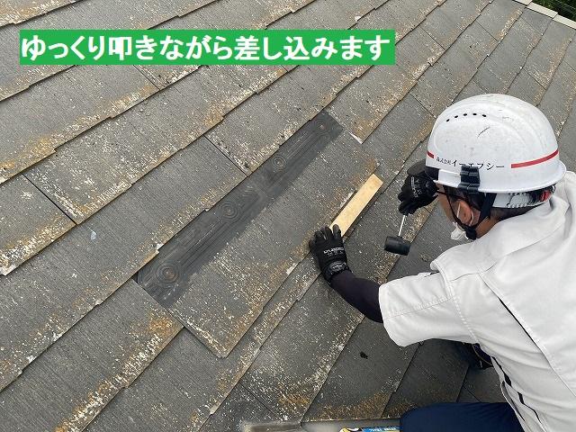 脱落したスレート屋根材を、ゆっくり叩いて差し込む