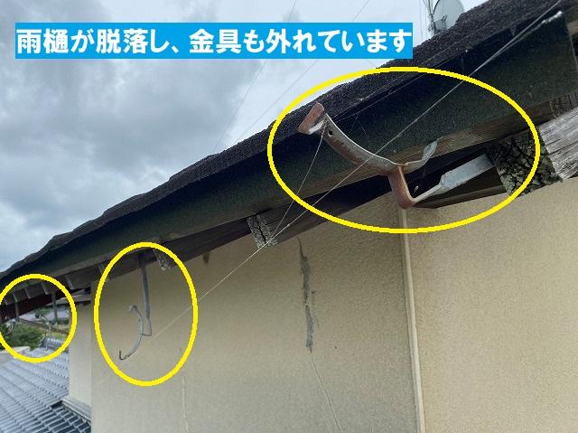 強風で雨樋が脱落し、金具も外れています