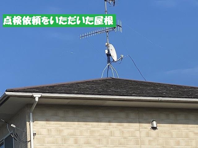 水戸市での屋根の点検調査依頼、こんなスレート屋根にはご用心!