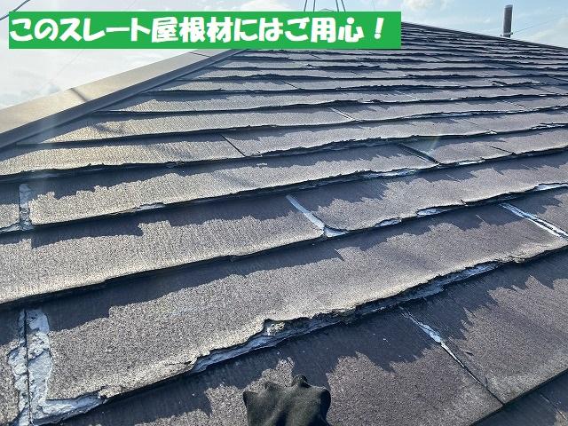 このスレート屋根材にはご用心