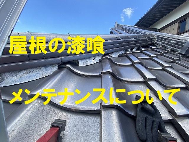 鉾田市の屋根漆喰剥がれを調査!【症状を画像と動画でご紹介】