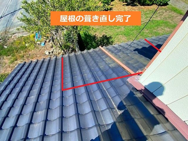 屋根リフォーム屋根の葺き直し完了