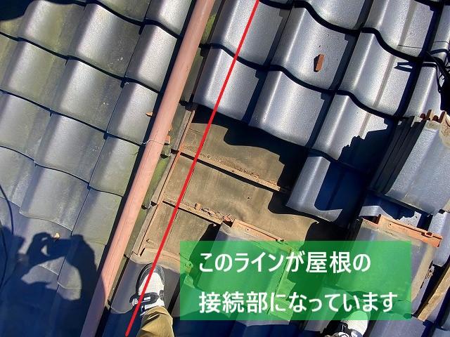 那珂市の増築部の屋根の繋ぎ目