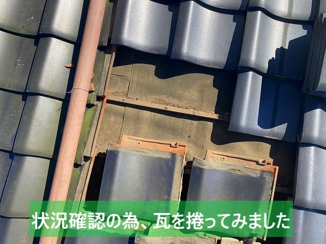 那珂市の増築部の雨漏りは瓦を捲ってみました