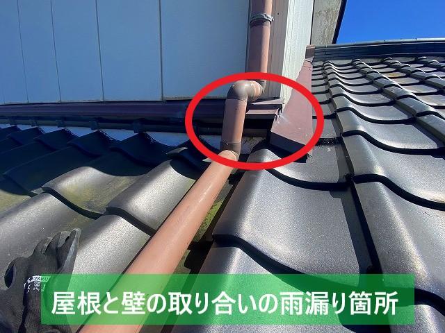 那珂市の雨漏り箇所は瓦の葺き止めでした