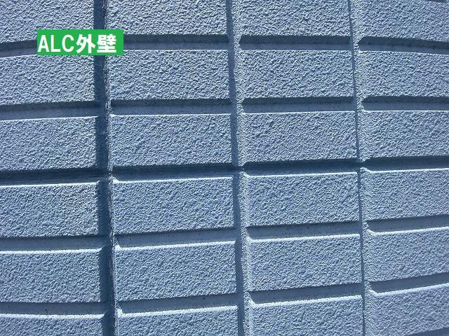 ブルー基調で塗装されていたALC外壁