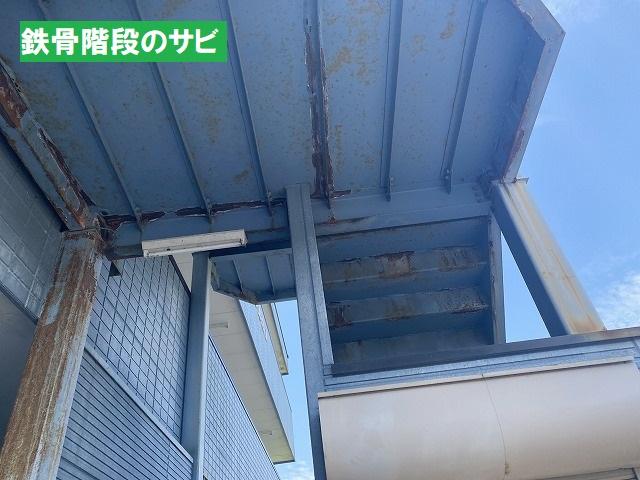 鉄骨階段のサビの状況
