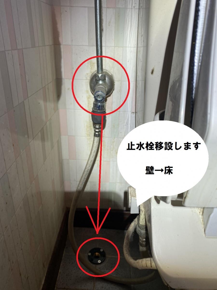 止水栓を壁から床に移設します
