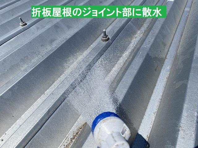 折板屋根のジョイント部への散水