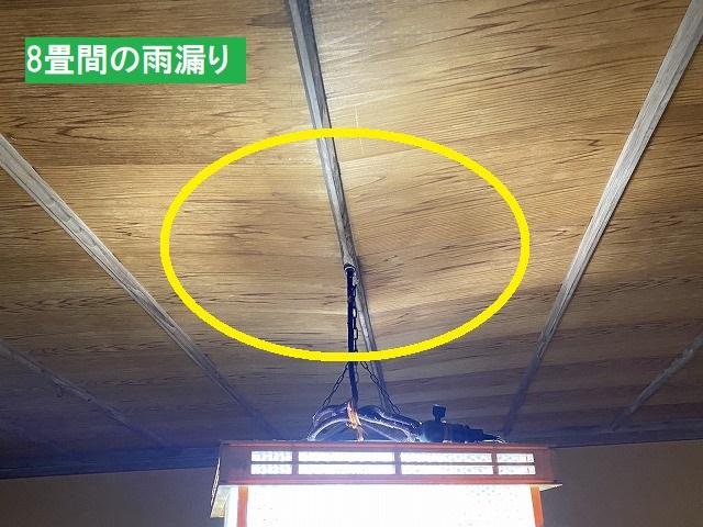 8畳間天井への雨漏り