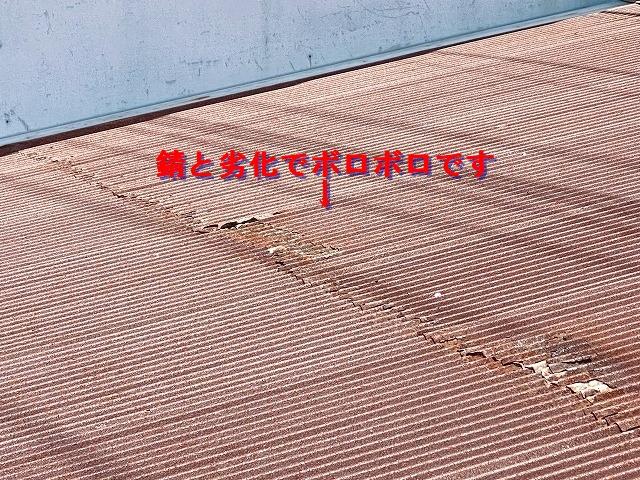 作業場波板トタン屋根雨漏り劣化錆