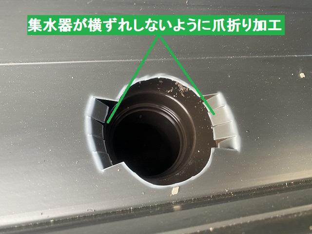 軒樋には、集水器ズレを起こさないようにする爪折り加工