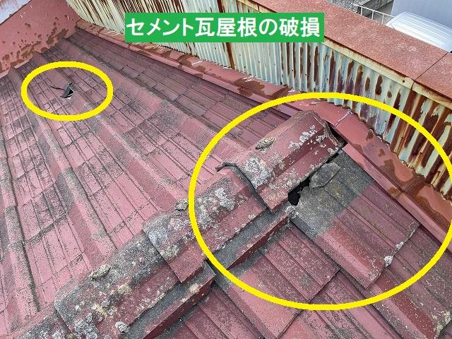 セメント瓦の経年劣化破損