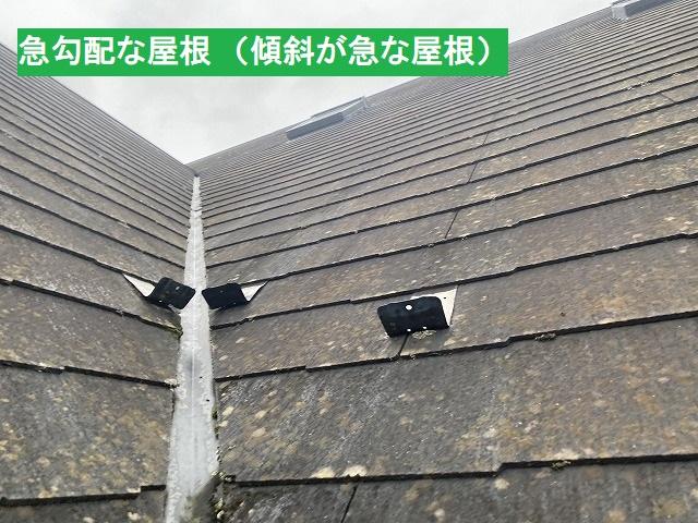 傾斜がきつい急勾配屋根