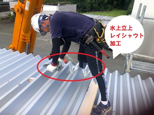 桜川市で88折板屋根に水上立げレイシャウト加工