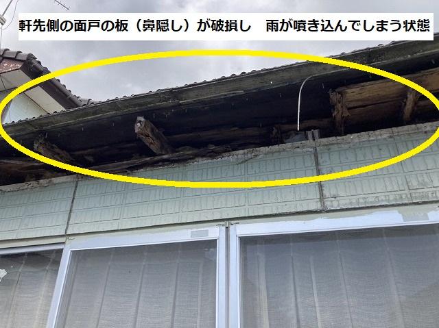 軒先側の面戸板である鼻隠しが破損し隙間が開いている
