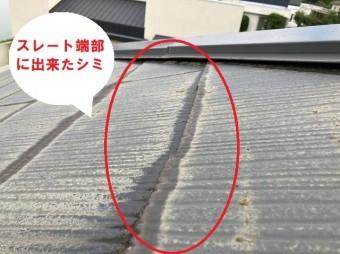 水戸市のスレート屋根は先端に水が浸透している