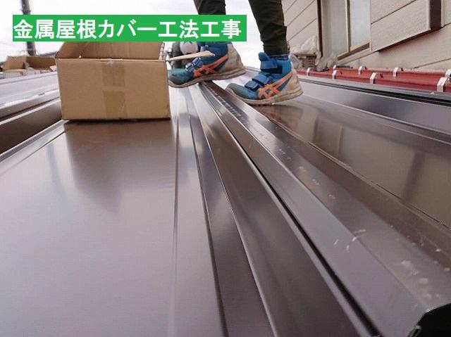 縦葺き金属屋根へのカバー工法