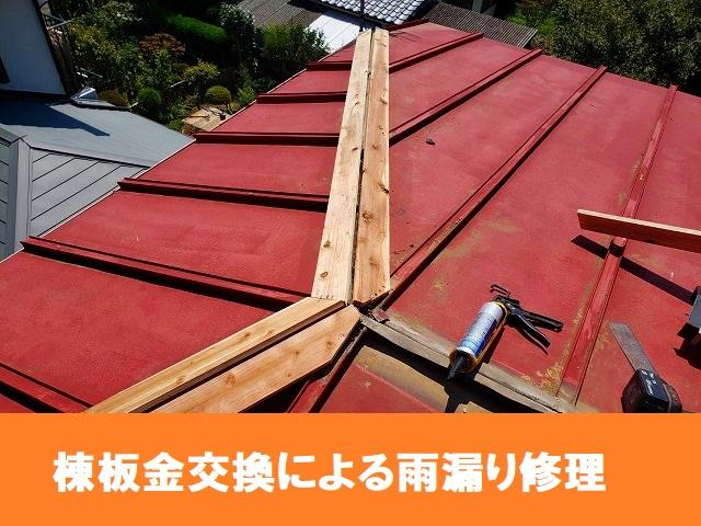 瓦棒屋根の棟板金交換による雨漏り修理