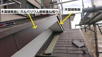 差し掛け屋根の破風板にガルバリウム鋼板を重ね張り