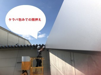 桜川市の倉庫でケラバ包みを施工する