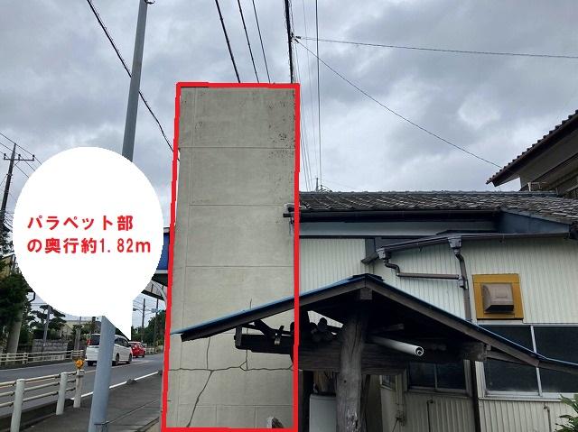 小美玉市のパラペット屋根1.82mの解体が必要になります