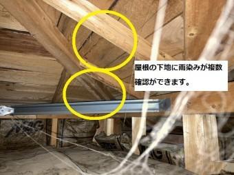 天井裏から屋根の野地板に雨漏り跡が確認できる水戸市の現場