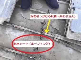 瓦桟と防水シート部の説明