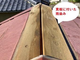 棟板金を捲ると貫板には雨染みがありました
