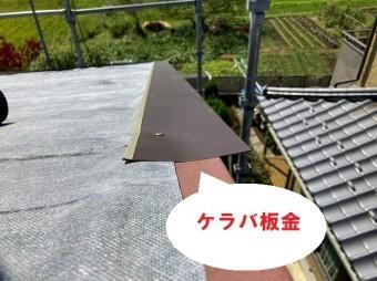 スレート屋根に使用するケラバ板金