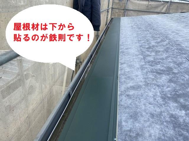下から屋根材を貼りあげていきます