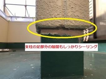 ベランダの支柱脚の隙間にもシーリング
