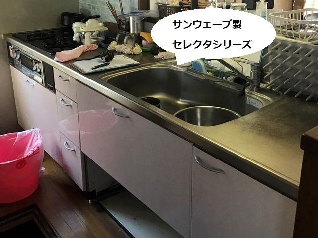 リフォーム前のシステムキッチンはサンウェーブ製セレクタシリーズ