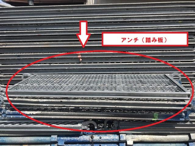 足場部材のアンチ(踏み板)の説明をしております