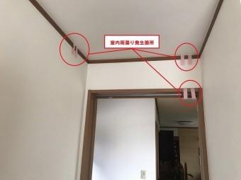 鹿嶋市で雨漏り発生している室内ドア付近画像