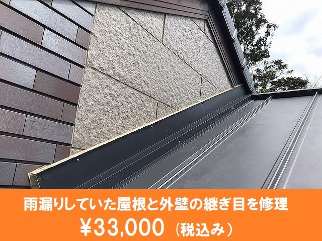 雨漏りしていた屋根と外壁の継ぎ目を修理、費用も記載