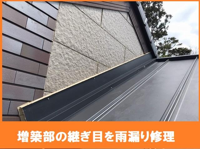 増築部からの雨漏りを板金で雨仕舞修理