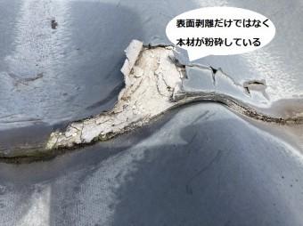 表面剥離だけではなく本材が粉砕しているセキスイ瓦U