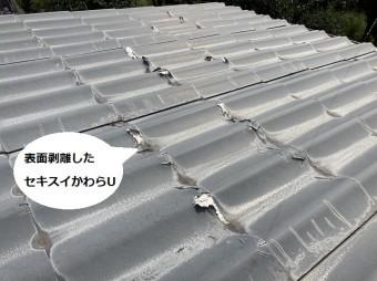 表面剥離している茨城県内のセキスイかわらU