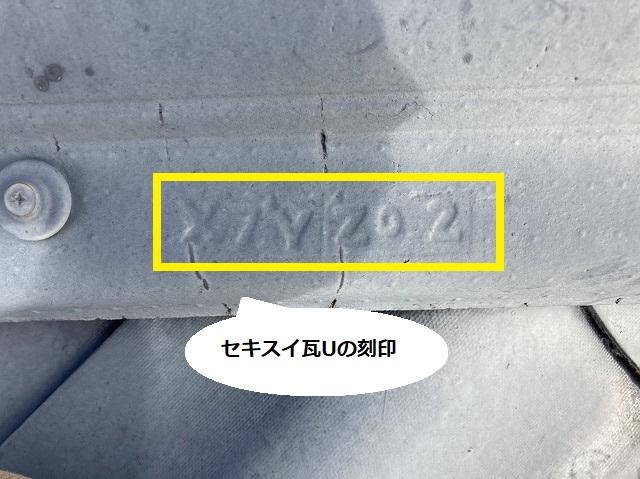 ひたちなか市の屋根材に刻印されたセキスイ瓦U独特の刻印