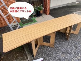 軒天交換に使用する木目調プリント板