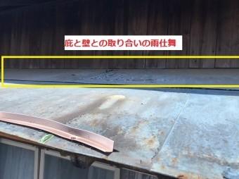 ひたちなか市で雨漏り修理依頼の庇と外壁の取り合い部