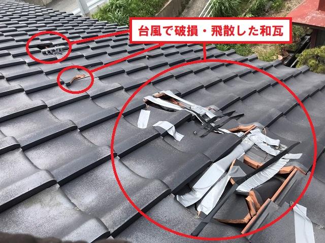 ひたちなか市で台風の影響により飛散した和瓦