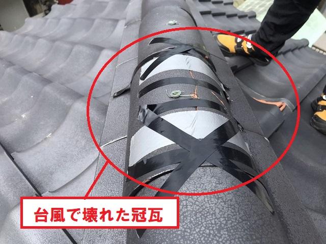 ひたちなか市で台風の突風で壊れた冠瓦