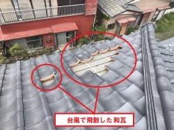 ひたちなか市で台風の影響により飛散した和瓦2階屋根