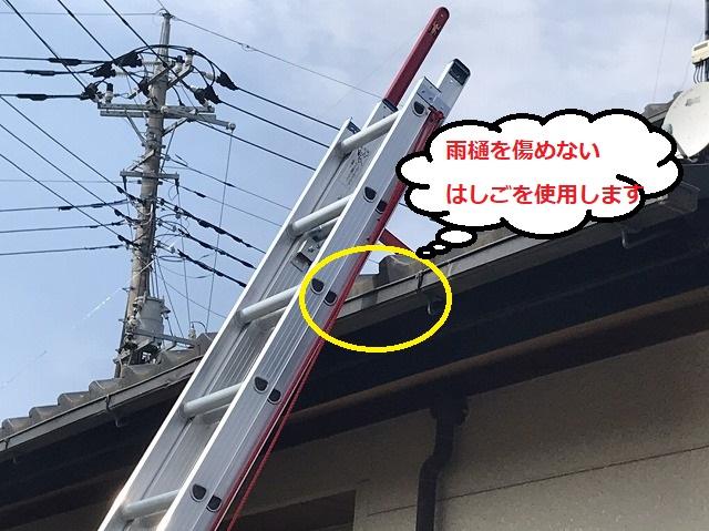 雨樋を傷めない梯子を設置