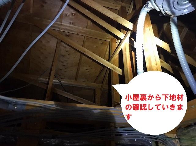 ひたちなか市でカバー工法行う前の小屋裏調査