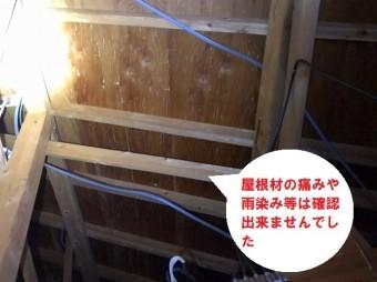ひたちなか市でカバー工法行う前の小屋裏調査で下地材の異常はありませんでした