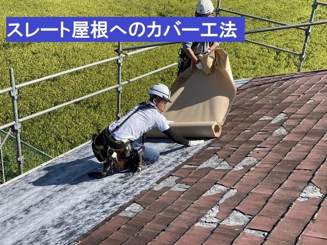 スレート材であるパミールに粘着式防水シートを貼る職人